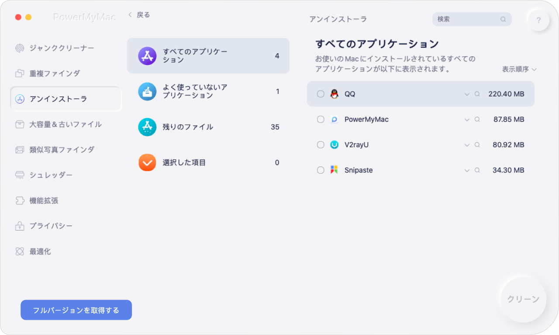 アンインストールするアプリを選択