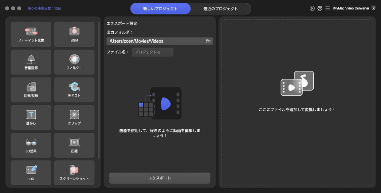 iMyMacビデオコンバーターをダウンロード、インストール、起動します